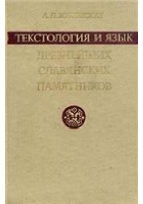 Текстология и язык древнейших славянских памятников
