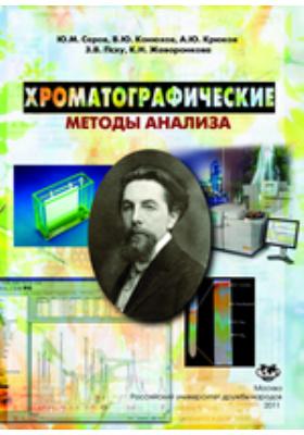 Хроматографические методы анализа: учебное пособие