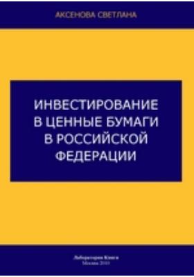 Инвестирование в ценные бумаги в Российской Федерации