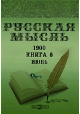 Русская мысль. 1900. Книга 6, Июнь