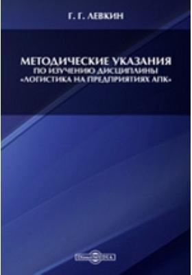 Методические указания по изучению дисциплины «Логистика на предприятиях АПК»