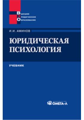 Юридическая психология. Учебник для вузов