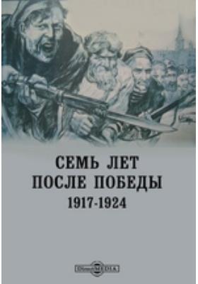 Семь лет после победы. 1917-1924: публицистика