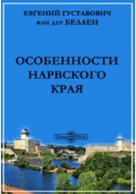 Особенности Нарвского края