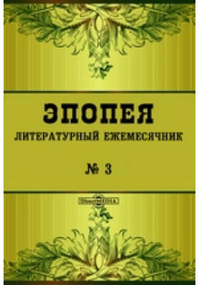 Эпопея. Литературный ежемесячник: журнал. 1922. № 3