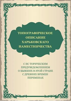 Топографическое описание Харьковскаго наместничества: научно-популярное издание