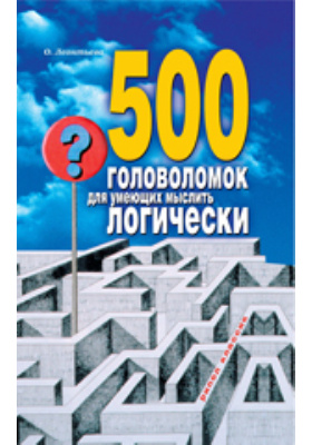 500 головоломок для умеющих мыслить логически