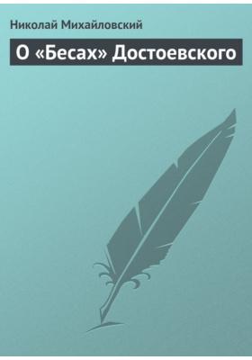 О «Бесах» Достоевского