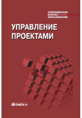 Управление проектами: учебное пособие