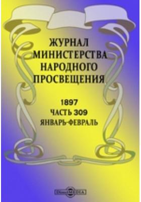 Журнал Министерства Народного Просвещения. 1897. Январь-февраль, Ч. 309