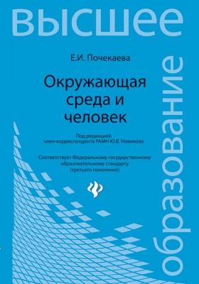 Окружающая среда и человек: учебное пособие