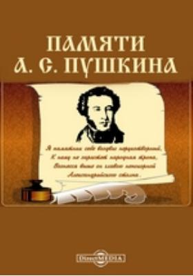 Памяти А. С. Пушкина: научно-популярное издание