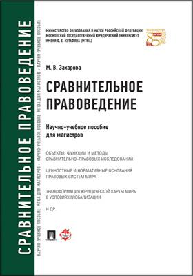 Сравнительное правоведение : учебное пособие для магистров
