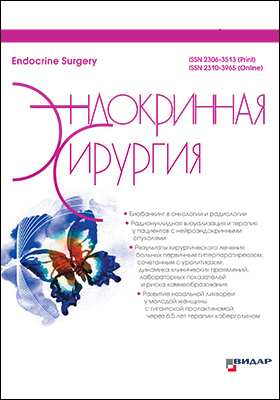 Эндокринная хирургия: журнал. 2019. № 3