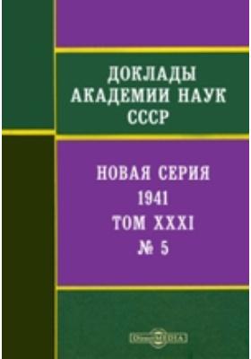 Доклады Академии наук СССР : Новая серия: газета. 1941. Том XXXI, № 5. 1941 г