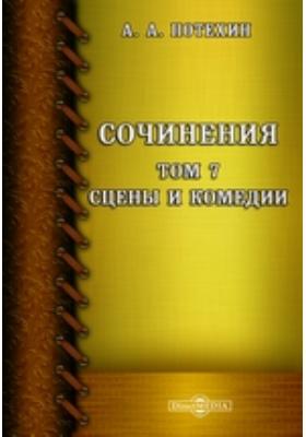 Сочинения: художественная литература. Т. 7. Сцены и комедии
