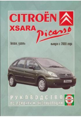 Руководство по ремонту и эксплуатации Citroen Picasso, бензин/дизель. С 2000 года выпуска : Производственно-практическое издание