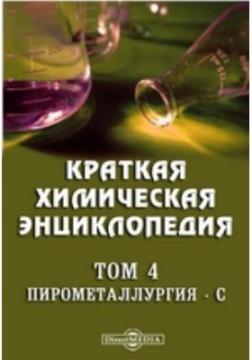Краткая химическая энциклопедия— С: энциклопедия. Том 4. Пирометаллургия