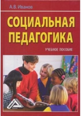 Социальная педагогика: учебное пособие