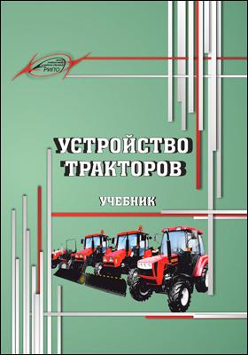 Устройство тракторов: учебник