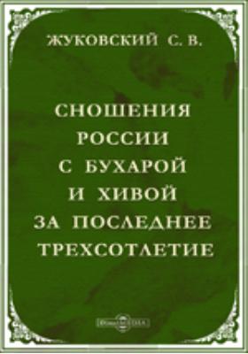 Сношения России с Бухарой и Хивой за последнее трехсотлетие. (Труды Общества Русских Ориенталистов. №2)