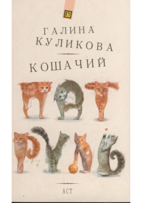 Кошачий патруль : Роман