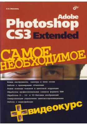 Adobe Photoshop CS3 Extended. Самое необходимое (+ видеокурс на DVD)