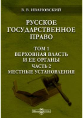 Русское государственное право. Т. 1. Верховная власть и ее органы, Ч. 2. Местные установления