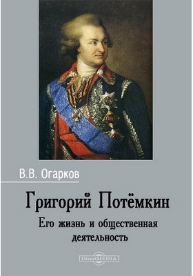 Григорий Потемкин. Его жизнь и общественная деятельность