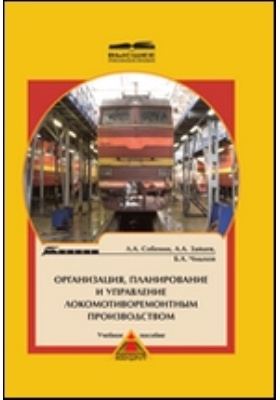 Организация, планирование и управление локомотиворемонтным производством: учебное пособие