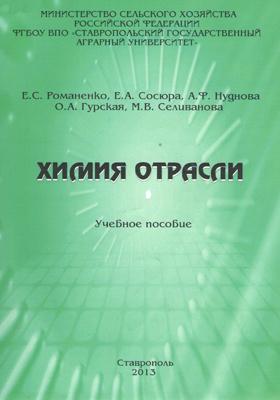 Химия отрасли: учебное пособие