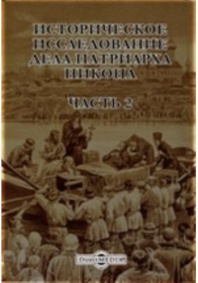 Историческое исследование дела патриарха Никона: монография, Ч. 2