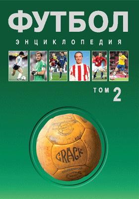 Футбол: энциклопедия : в 3 т. Т. 2. Е-М