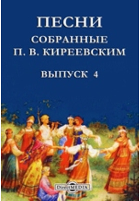 Песни, собранные П. В. Киреевским: художественная литература. Вып. 4. Дополнительный
