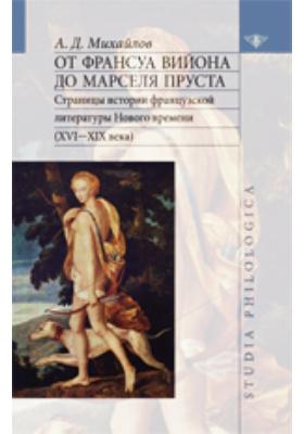 От Франсуа Вийона до Марселя Пруста. Страницы истории французской литературы Нового времени (XVI—XIX века). Т. 1