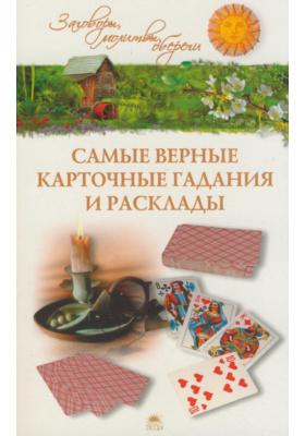 Самые верные карточные гадания и расклады