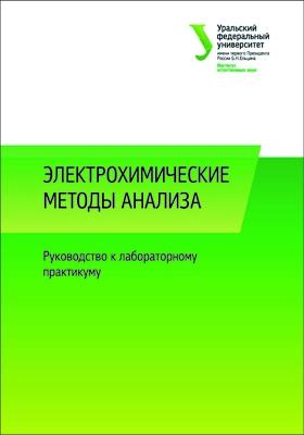 Электрохимические методы анализа : руководство к лабораторному практикуму: учебно-методическое пособие