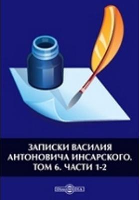 Записки Василия Антоновича Инсарского: документально-художественная литература. Том 6, Ч. 1-2