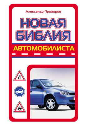 Новая библия автомобилиста