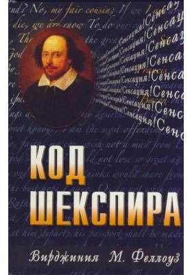 Код Шекспира = The Shakespeare Code