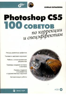 Photoshop CS5. 100 советов по коррекции и спецэффектам (+ CD-ROM)