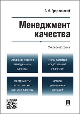Менеджмент качества: учебное пособие