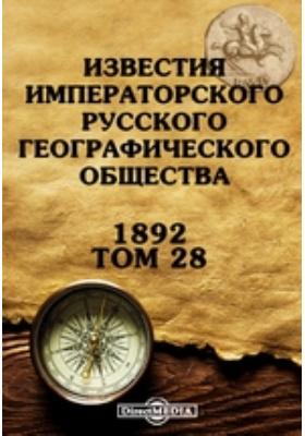 Известия Императорского Русского географического общества: журнал. 1892. Т. 28