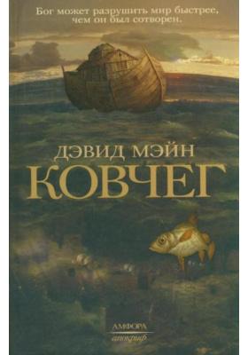 Ковчег = The Preservationist : Роман