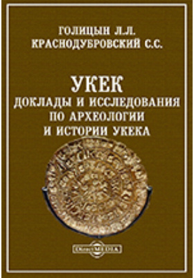 Укек. Доклады и исследования по археологии и истории Укека