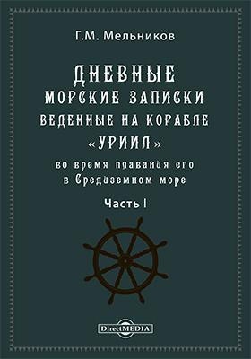 """Дневные морские записки, веденные на корабле """"Уриил"""" во время плавания его в Средиземном море с эскадрою под начальством вице-адмирала Сенявина состоявшего, Ч. 1"""