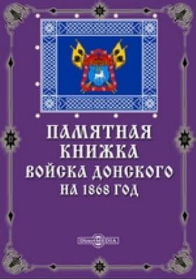 Памятная книжка Войска Донского на 1868 год