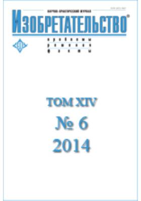 Изобретательство : проблемы, решения, факты: научно-практический журнал. 2014. Т. XIV, № 6