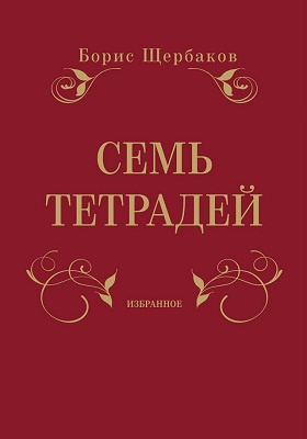 Семь тетрадей : избранное. Т. 1