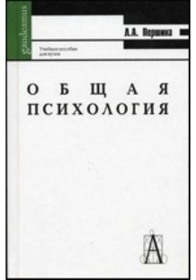 Общая психология. Учебное пособие для студентов высших учебных заведений